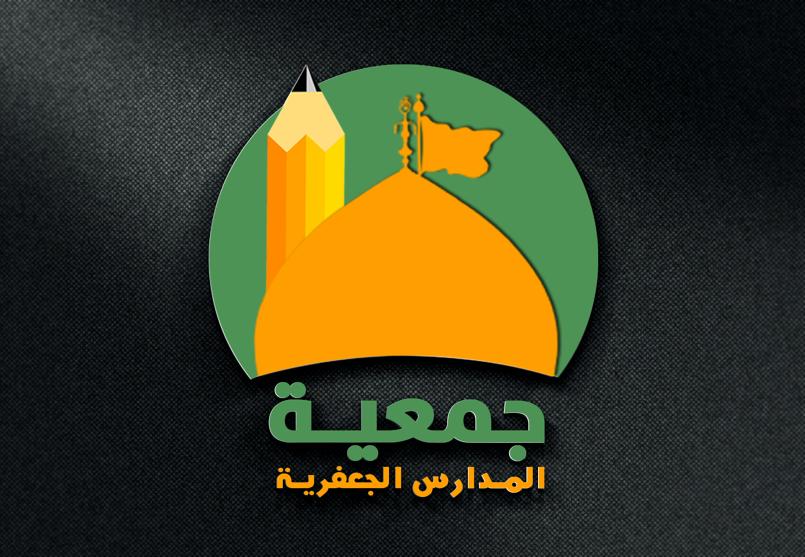 شعار - جمعية المدارس الجعفرية