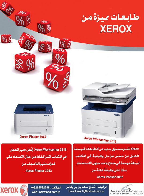 Xerox للطابعات