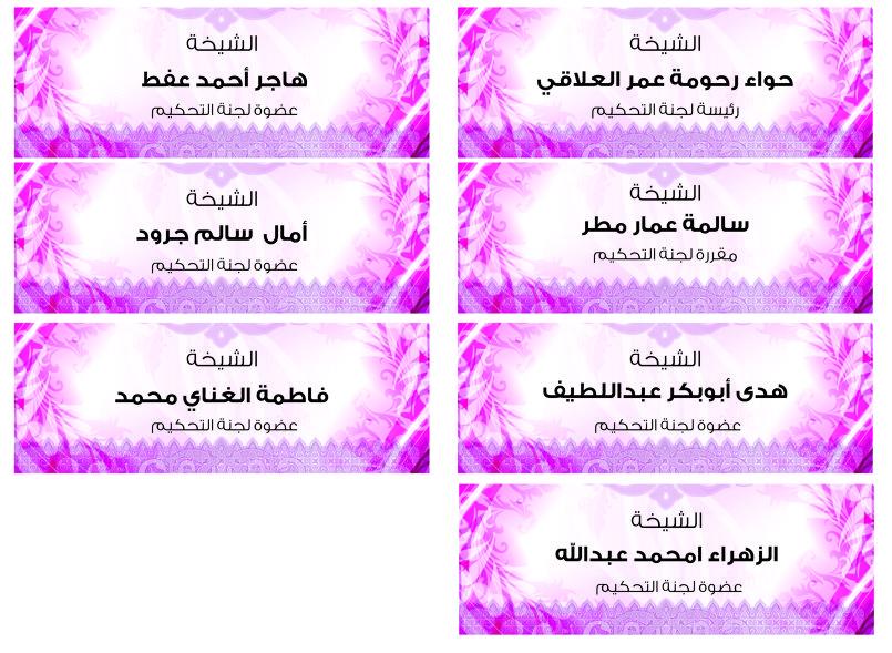 مسابقة ليبيا المحلية النسائية للقران الكريم