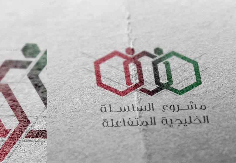 شعار  [ مشروع السلسلة الخليجية المتفاعلة ]