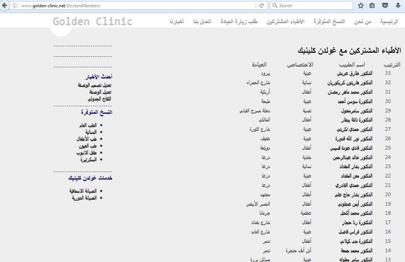 الموقع الرسمي لشركة غولدن كلينيك عرض بالصور لكافة النسخ المتوفرة بغولد