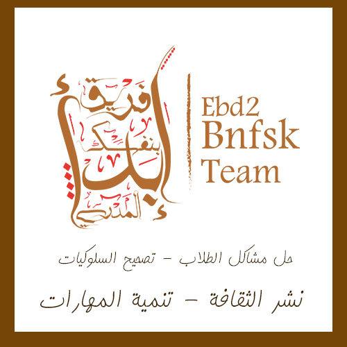 logo-Ebd2-bnfsk-team