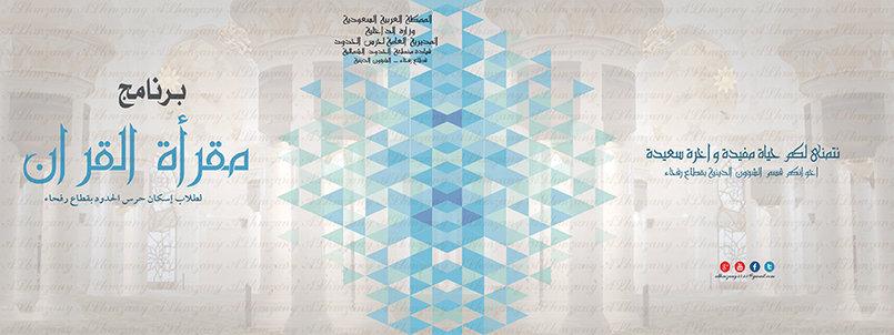 تصميم مجلة لبرنامج المقرأة