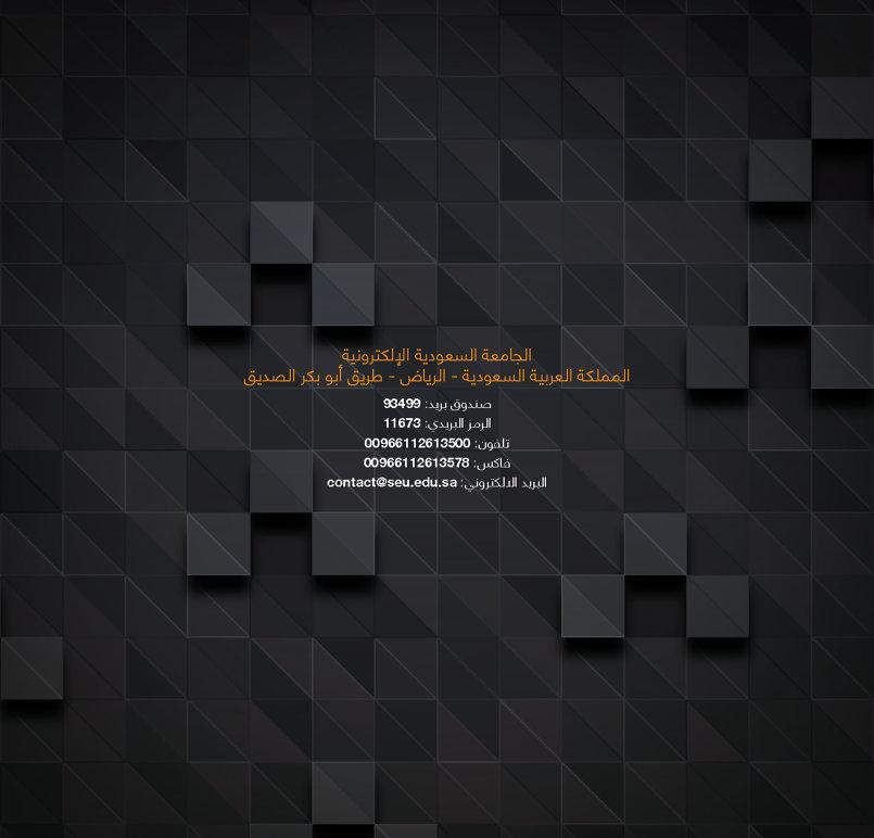 التقرير السنوي للجامعة السعودية الالكترونية