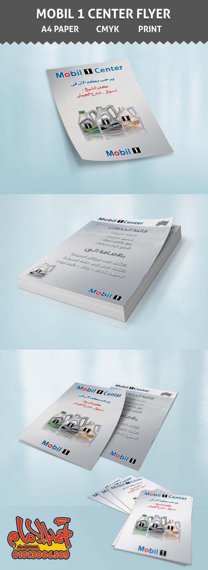 Mobil 1 Center Flyer