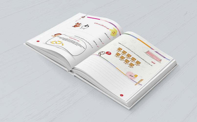 مشروع العب فكر وتعلم لمؤسسة النيزك للتعليم المساند والإبداع العلمي
