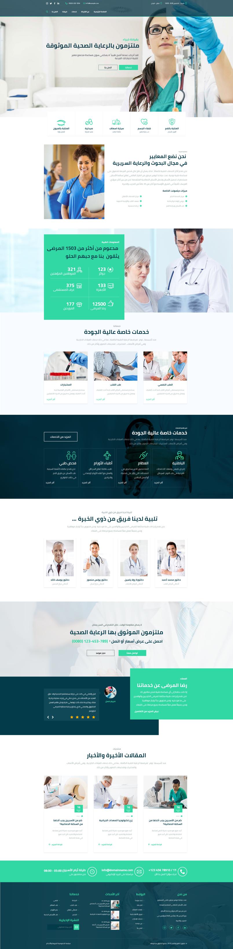 Medical & Health