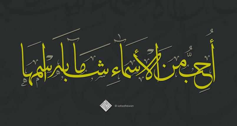 Nisar Qabbani Poem