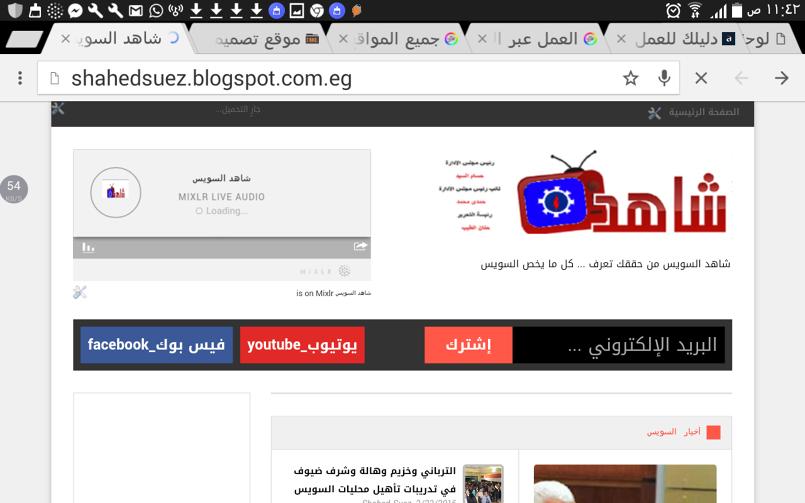 http://shahedsuez.blogspot.com.eg