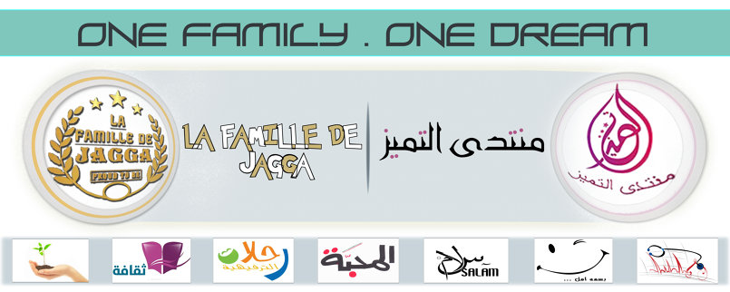 منتدى التميز و jagga family