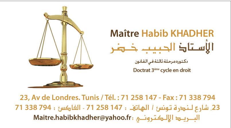 بطاقة زيارة محامي