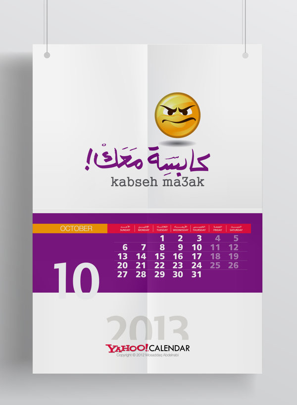 Yahoo! Smiles Calendar