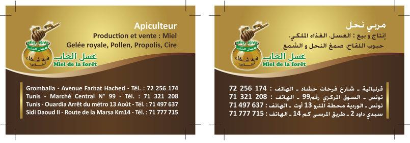 بطاقة زيارة مربي نحل