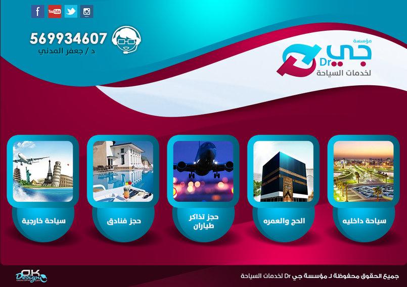 مؤسسة جي لخدمات السياحة