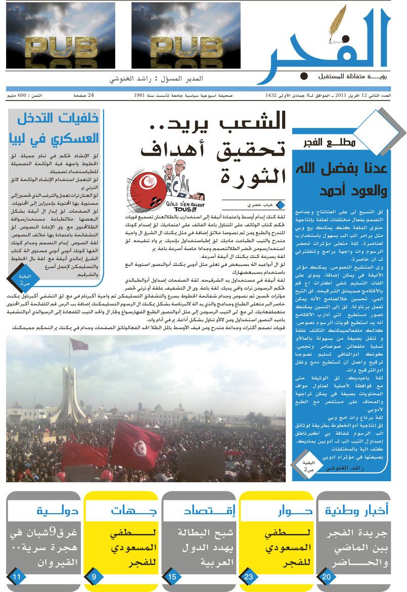 صفحة الأولى لجريدة الفجر