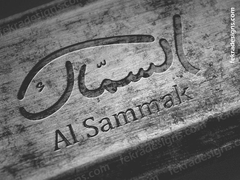 Logo - Al Sammak