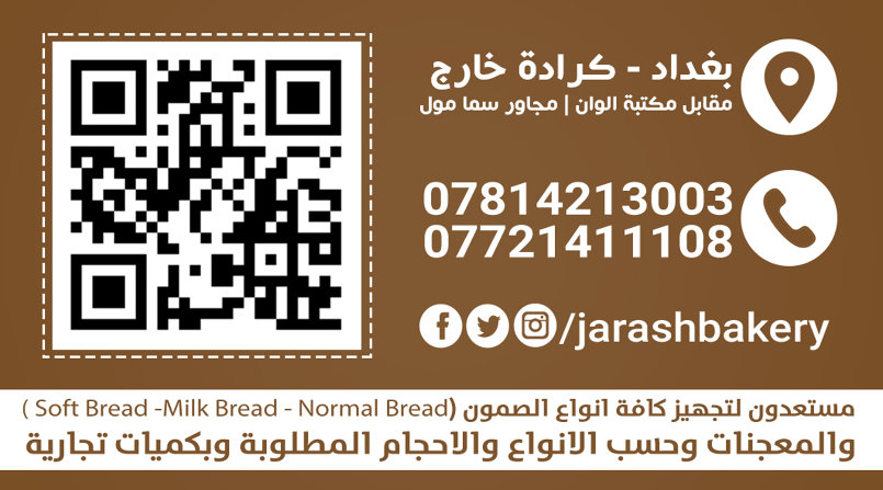 business card - Jarash Bakery‪‬‏