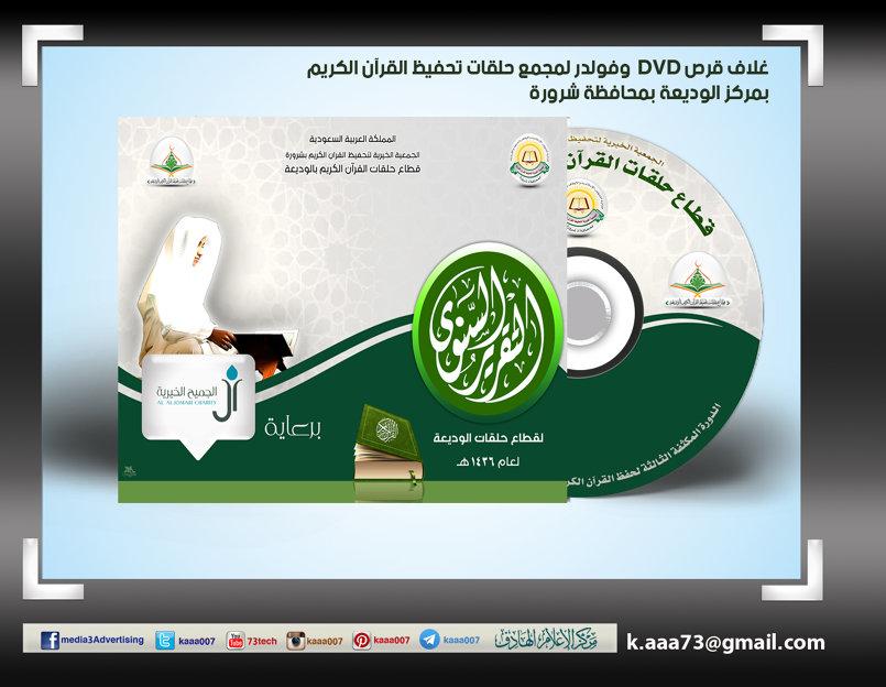التقرير السنوي لمجمع حلقات تحفيظ القرآن الكريم بمركز الوديعة