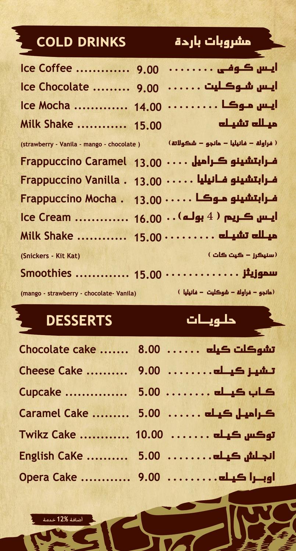 تصميم قائمة مشروبات وطعام  لكافيه البرنس