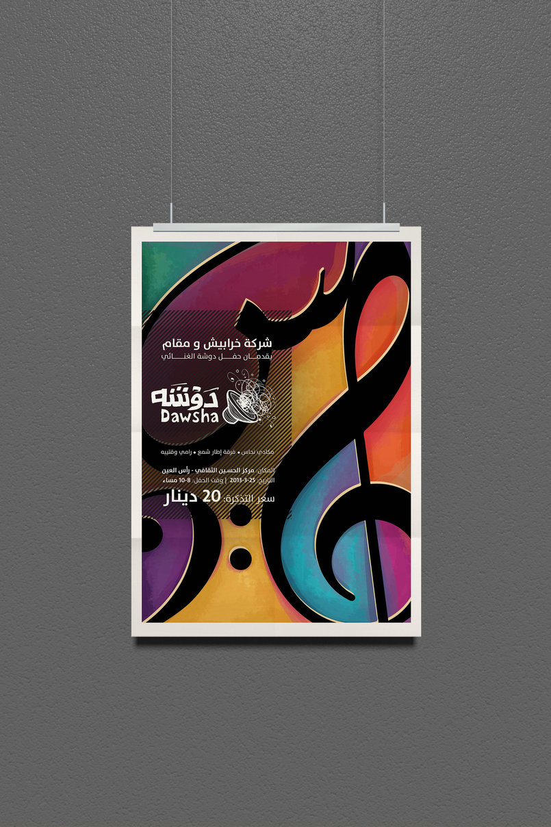 Music Event Posters