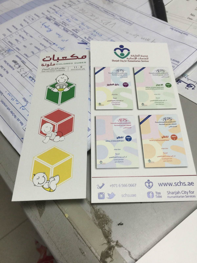 Sharjah City For Humanitarian Services - Colored Cubes