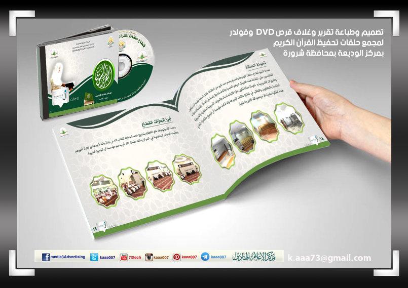 التقرير السنوي لمجمع حلقات تحفيظ القرآن الكريم بمركز الوديعة وغلاف حفظ سي دي