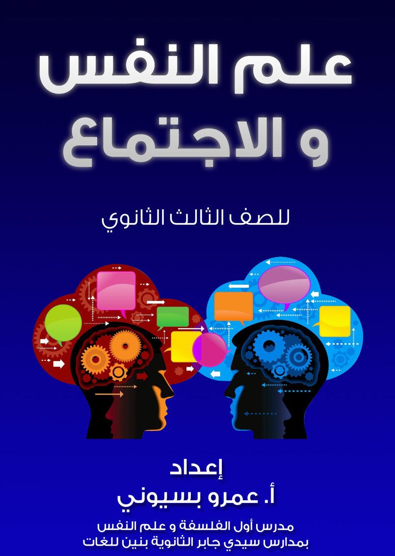 غلاف كتاب مدرسي