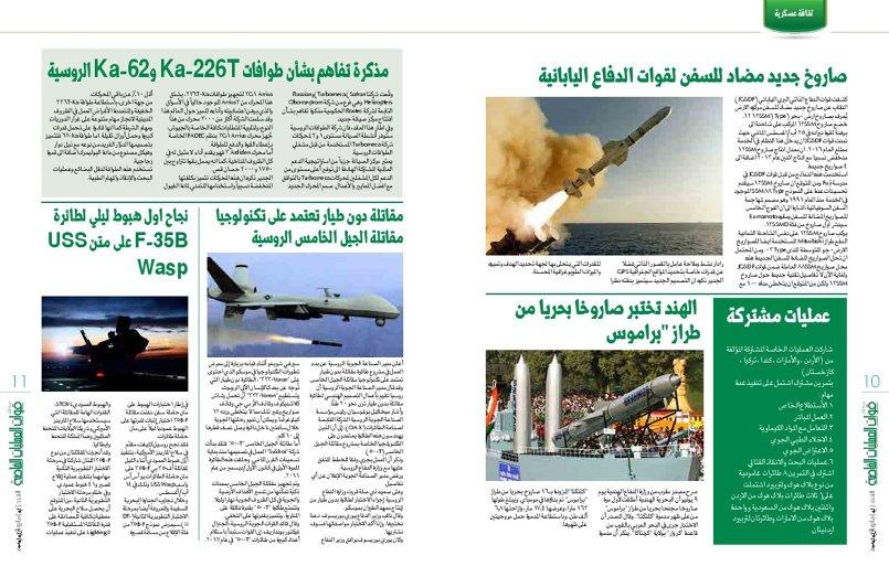 مجلة قوات العمليات الخاصة