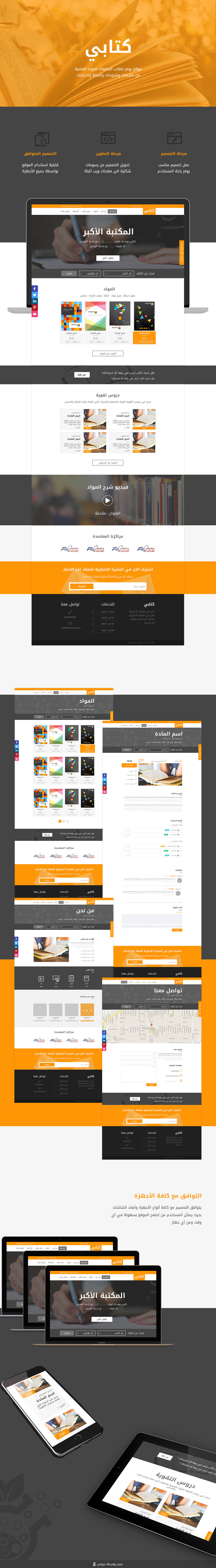 Kitaaby_Educational Website Design