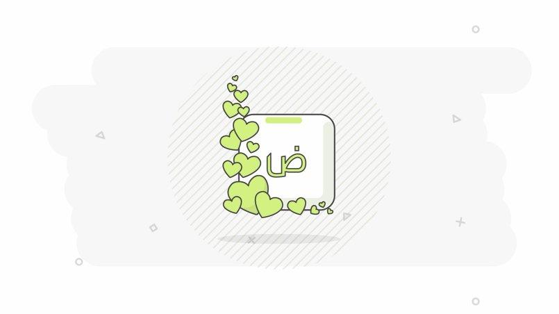 موشن جرافيك | لجمعية حافظ بوادي حلي | Motion Graphics