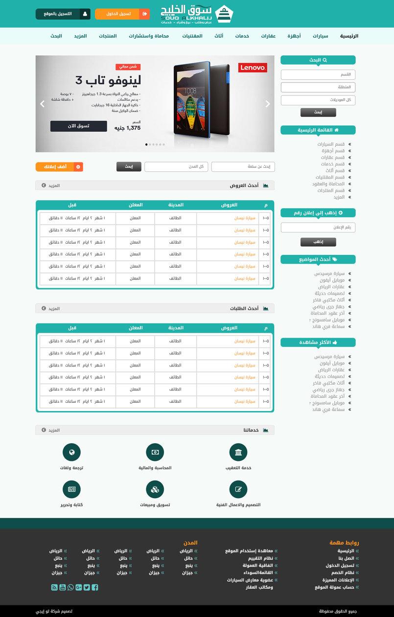 6da734851 تصميم موقع الكتروني مثل حراج من تصميم Hai Shar- haishar470163
