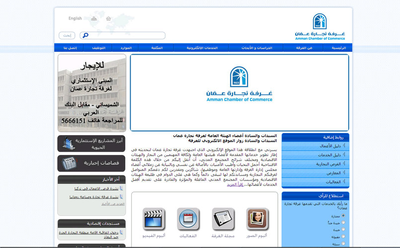 Amman Chamber of Commerce Website