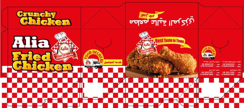 Alia restaurant chicken package