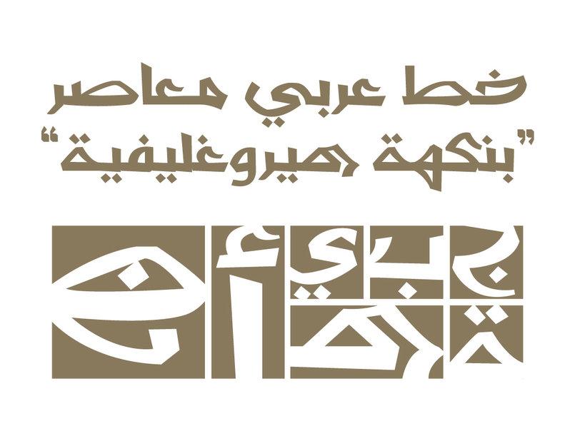 Shafrah