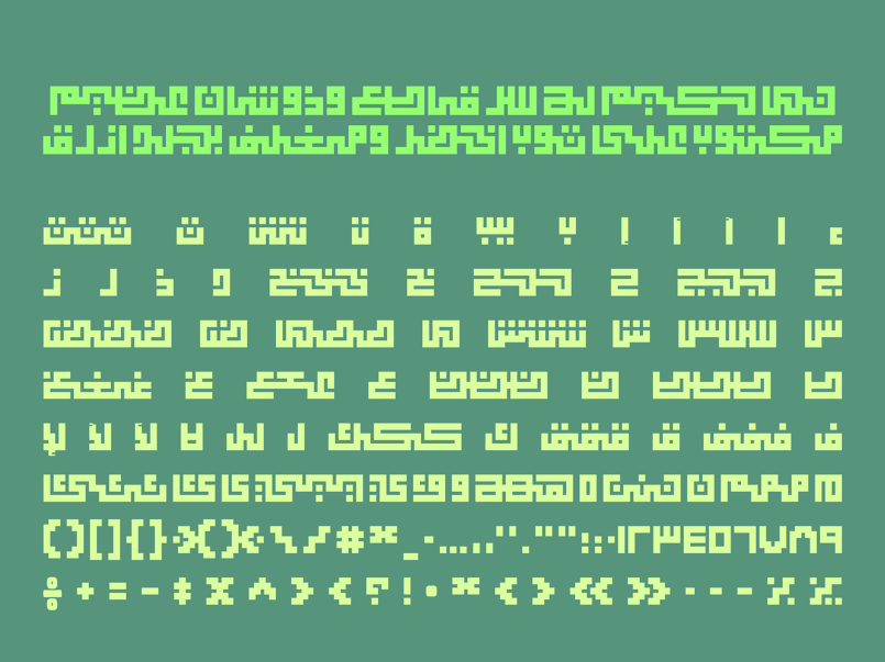 كوفيغراف، خط عربي