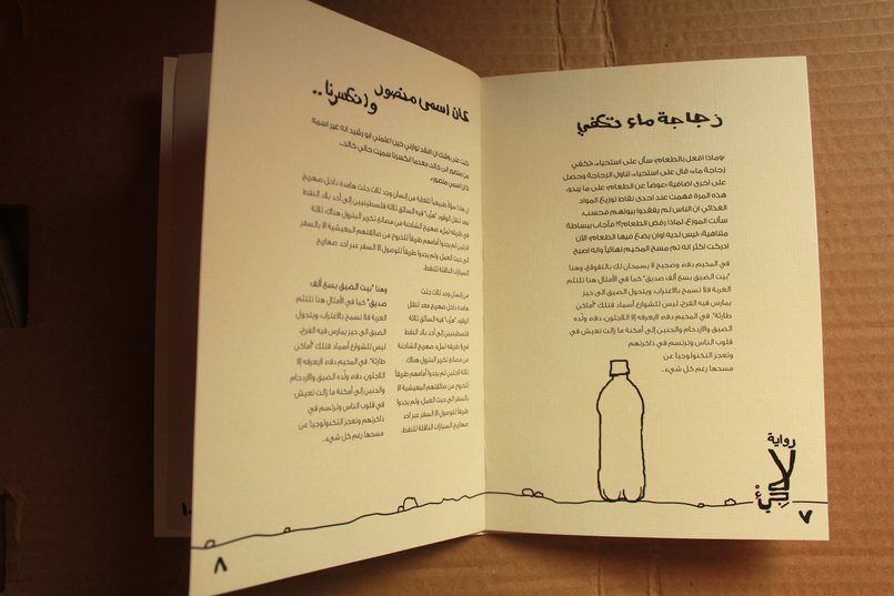 "Book Redesign ""Rewayat Laje2"""