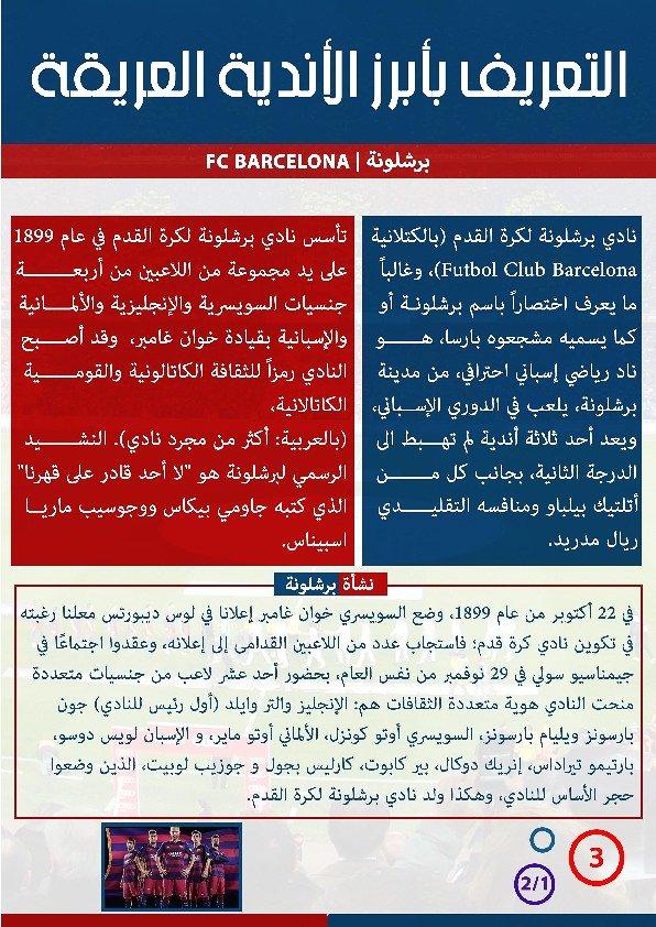 مجلة كرة القدم
