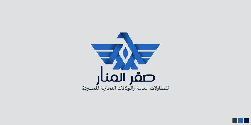 تصميم شعار لشركة مقاولات   صقر المنار