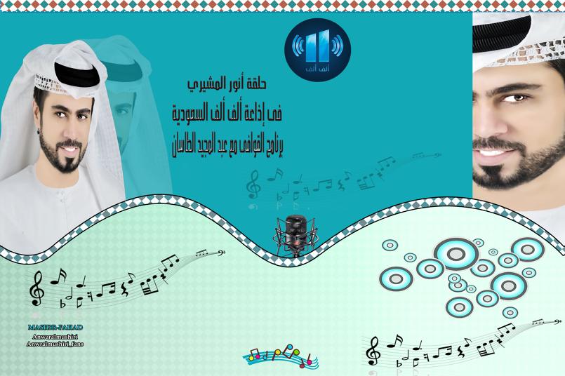 تصميم لقاء سفيرنا  الشاعر أنور المشيري فى إذاعة ألف ألف السعودية