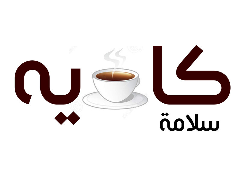 logo café salama