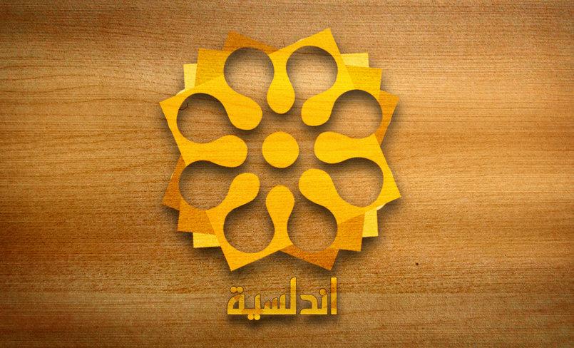 شعار اندلسية فوق لوحة خشب