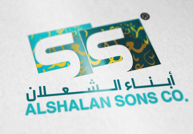 مشاركة في مسابقة شعار شركة ( ابناء الشعلان )