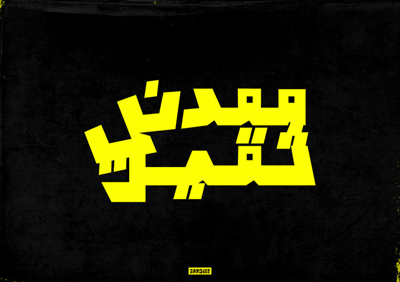 The Arabized Heavy Metal Logo ...   Good day all :-})   Thank you Cartoonist Ibraheem Alawamleh for your insights on this ;-})