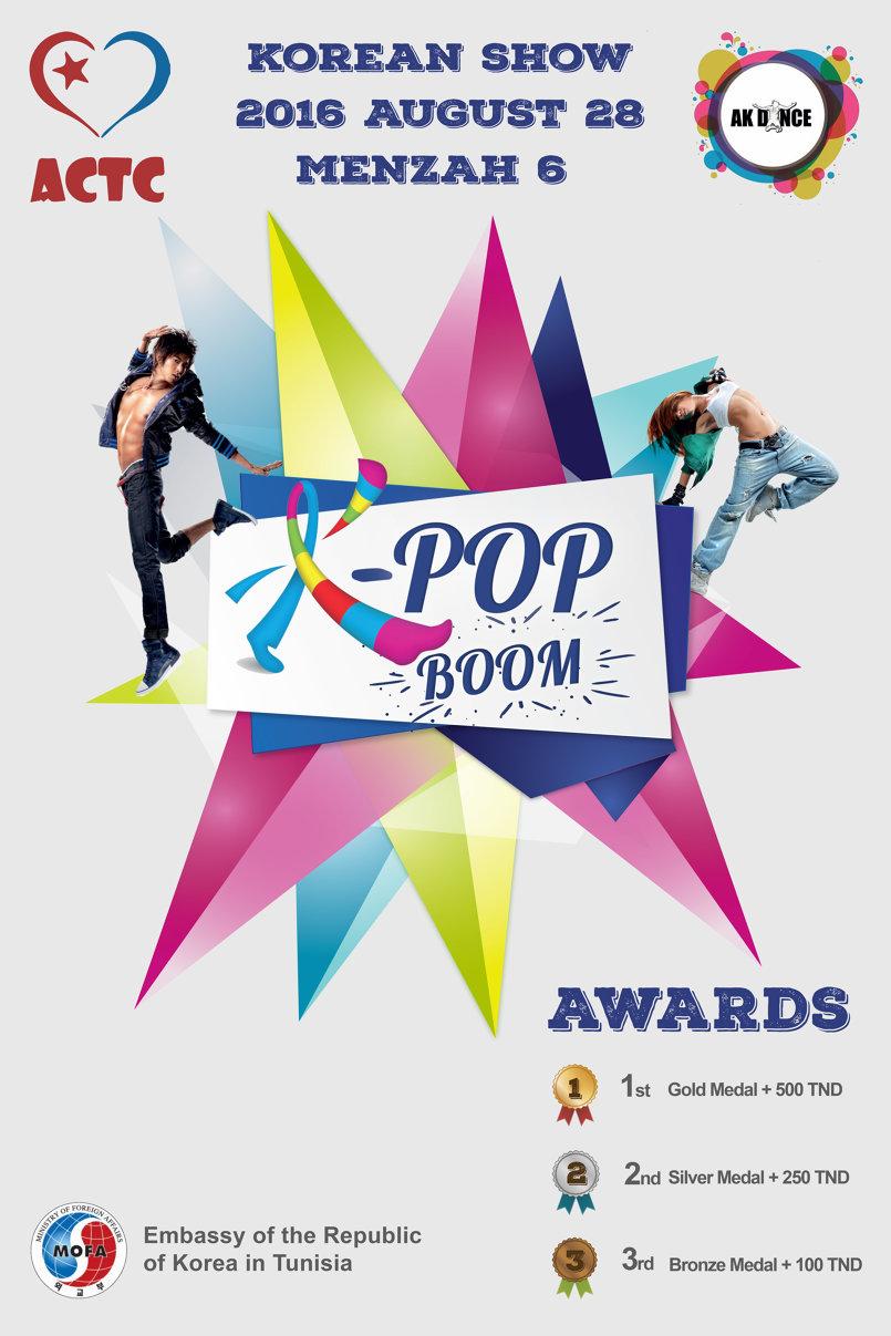 بوستر  لحدث الفني k-pop boom
