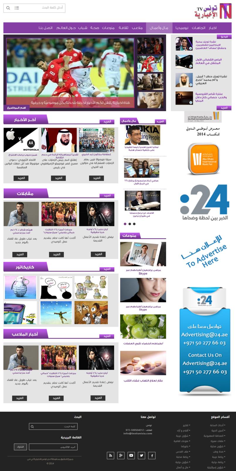 الواجهة الرئيسية : تصميم موقع اخبارية لتونس الاخبارية تي