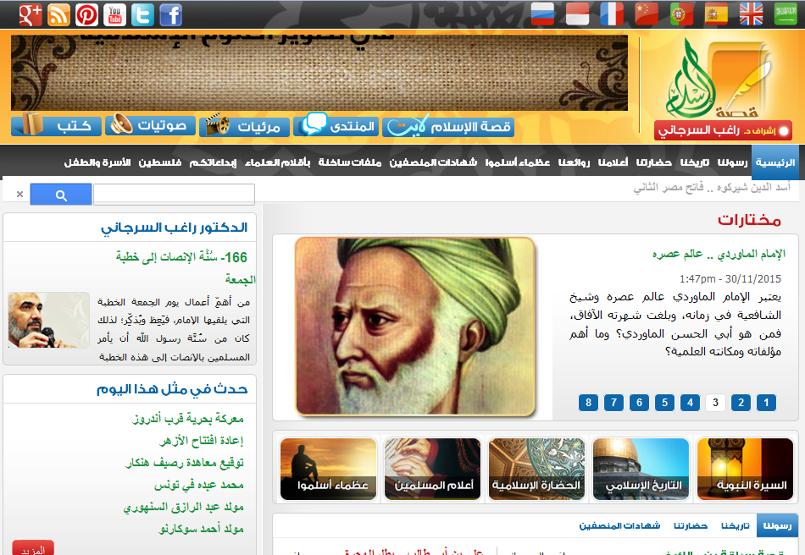 موقع قصة الإسلام للدكنور راغب السرجاني