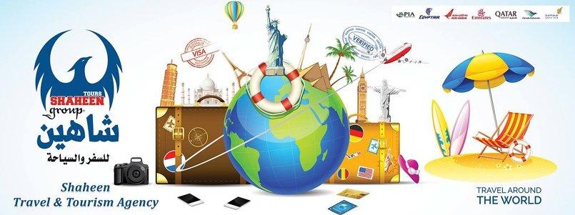 وكالة شاهين للسفر و السياحة .. المملكة العربية السعودية