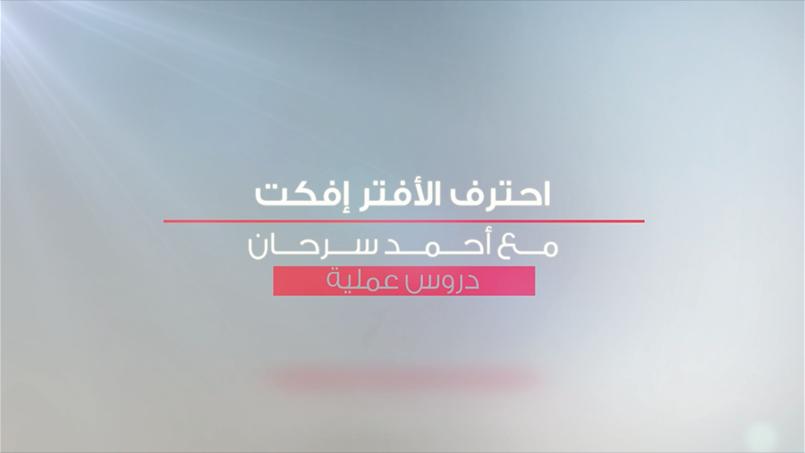 انترو دروس :: احترف الأفتر مع أحمد سرحان ::