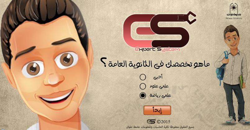 صفحة تحديد التخصص للطالب