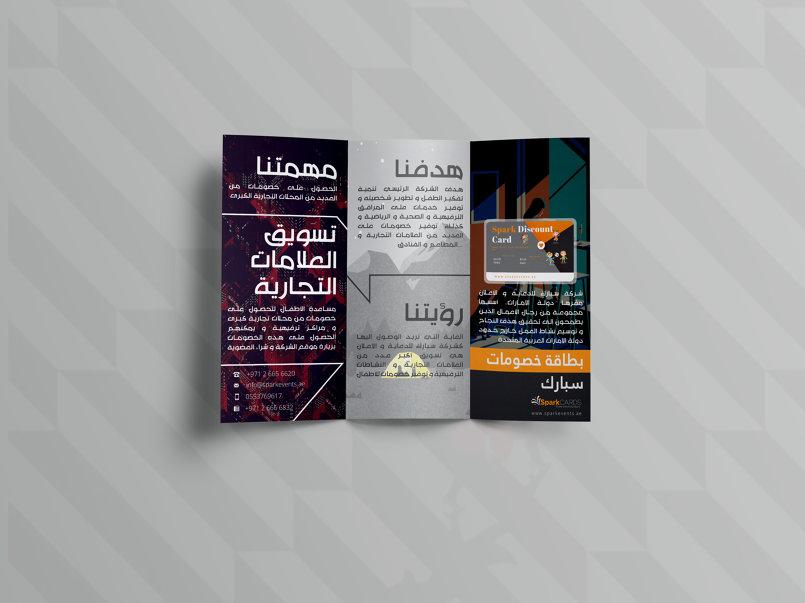 S. brochure